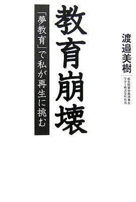 【送料無料】教育崩壊 [ 渡辺美樹 ]