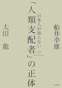 【送料無料】日本人が知らない「人類支配者」の正体