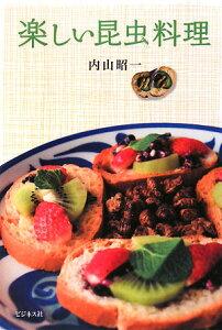 【送料無料】楽しい昆虫料理