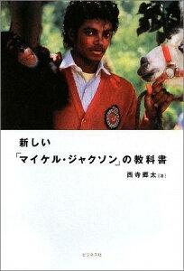 【送料無料】新しい「マイケル・ジャクソン」の教科書