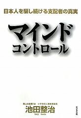 【送料無料】マインドコントロール [ 池田整治 ]