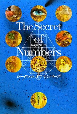 【送料無料】The Secret of Numbers [ Daso Saito ]