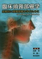 臨床頭頚部癌学