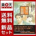 【新品】【送料無料】東京異聞 1-4巻セット【漫画 全巻 買うなら楽天ブックス】