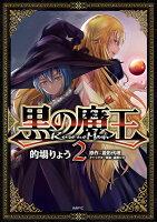 黒の魔王2