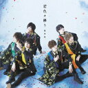 君色々移り (初回限定盤B CD+DVD) [ 風男塾 ]