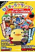 【送料無料】ゆるキャラグランプリ公式ランキングBOOK(2012-2013) [ みうらじゅん ]