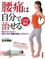 【バーゲン本】腰痛は自分で治せる