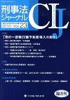 刑事法ジャーナル(v.23) 特集:刑の一部執行猶予制度導入の動き