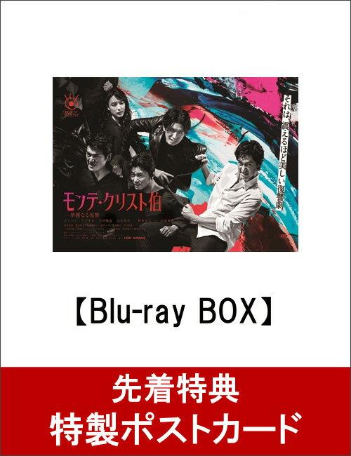 【先着特典】モンテ・クリスト伯 -華麗なる復讐ー Blu-ray BOX(特製ポストカード付き)【Blu-ray】