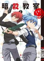 「暗殺教室」 第2期 1【Blu-ray】