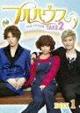 【送料無料】フルハウス TAKE2 DVD-BOX 1 [ ファン・ジョンウム ]