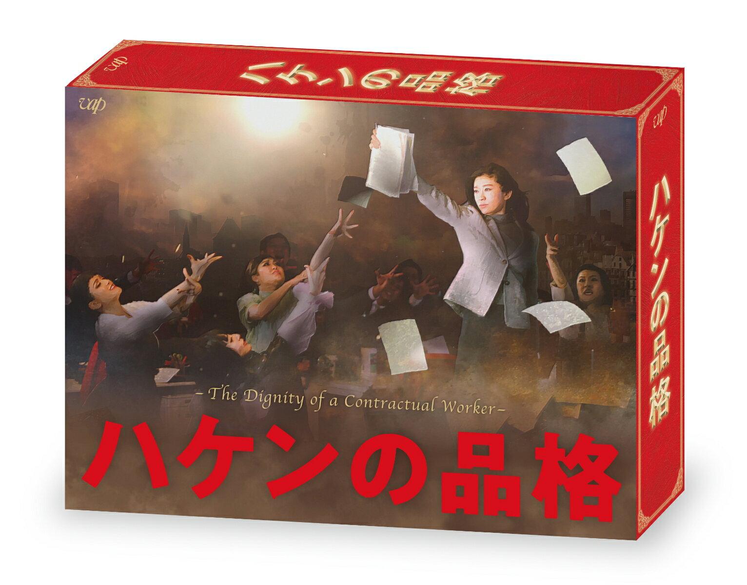 ハケンの品格(2020) Blu-ray BOX【Blu-ray】