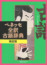 ベネッセ全訳古語辞典改訂版 [ 中村幸弘 ]