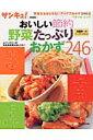 【送料無料】おいしい節約野菜たっぷりおかず246
