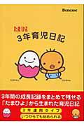 【送料無料】たまひよ3年育児日記