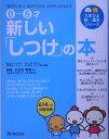 【送料無料】新しい「しつけ」の本
