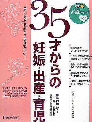 【送料無料】35才からの妊娠・出産・育児