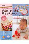 【送料無料】手縫いでできる赤ちゃんグッズ