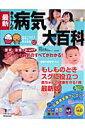 【送料無料】最新赤ちゃんの病気大百科