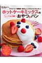 【送料無料】ホットケーキミックスのとっておき・おやつ&パン