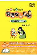 【送料無料】育児なし日記vs育児され日記