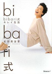 【送料無料】Bibari式キレイ生活