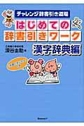 はじめての辞書引きワーク(漢字辞典編)
