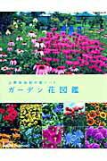 【送料無料】ガーデン花図鑑 [ 上野砂由紀 ]