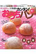 【送料無料】村上祥子さんのいちばんカンタン!おうちパン
