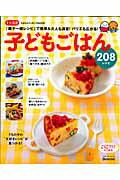 【送料無料】子どもごはん208レシピ