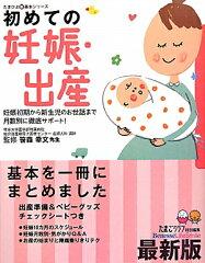 【送料無料】初めての妊娠・出産