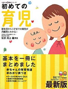 【送料無料】初めての育児