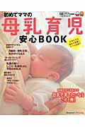 【送料無料】初めてママの母乳育児安心BOOK