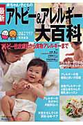 最新赤ちゃん・子どものアトピー&アレルギー大百科