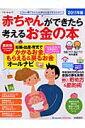赤ちゃんができたら考えるお金の本(2011年版)