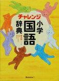 チャレンジ小学国語辞典 第五版 コンパクト版