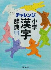 【送料無料】チャレンジ小学漢字辞典第5版