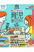 【送料無料】月齢ごとに「見てわかる!」育児新百科