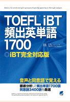 【POD】TOEFLiBT頻出英単語1700(CDなしバージョン)