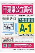 千葉県公立高校予想問題集A-1