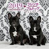 2019年大判カレンダー フレンチ・ブルドッグ