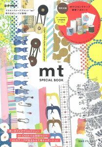 mt SPECIAL BOOK (e-MOOK)