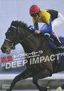 """ターフのヒーロー15 """"DEEP IMPACT"""" [ 武豊 ]"""
