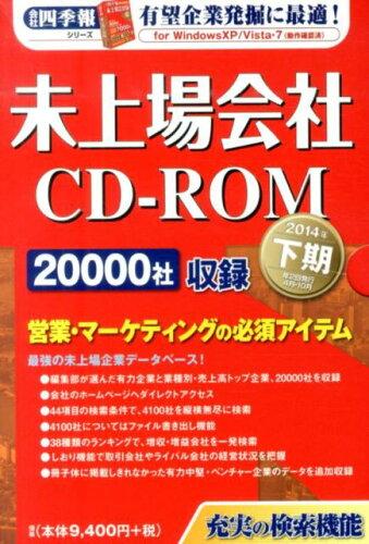 W>未上場会社(2014下) (<CD-ROM>(Win版))