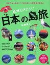 【楽天ブックスならいつでも送料無料】絶対行きたい!日本の島旅 [ 加藤庸二 ]