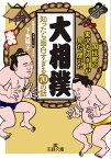 「大相撲」知ったら面白すぎる70の話 (王様文庫) [ 下角 陽子 ]