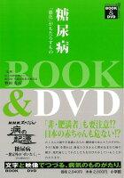 【バーゲン本】糖尿病ー進化がもたらすもの BOOK&DVD