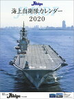 J-Ships(2020年1月始まりカレンダー)