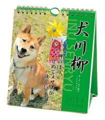 【送料無料】犬川柳 週めくり